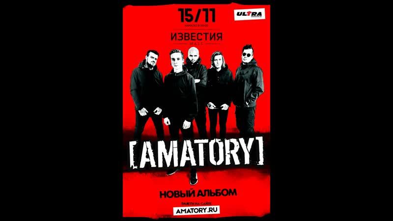 [AMATORY] – Ангел 141 (Live Москва 2019)
