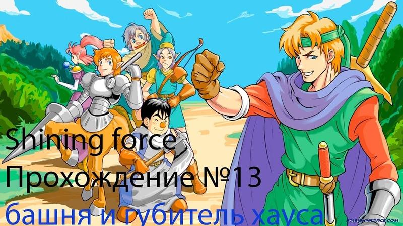 Shining force Прохождение № 13 Башня и губитель хауса
