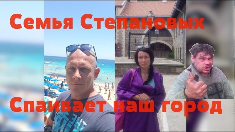 Безразличие властей на «Алко Семью Степановых»