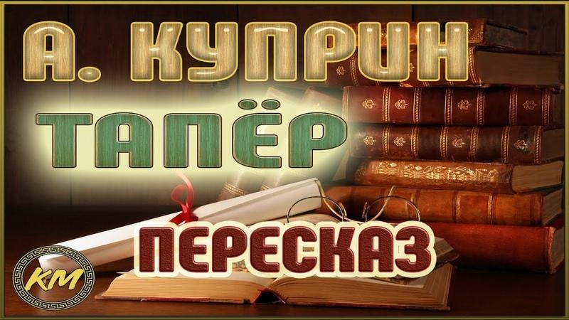 ТАПЁР Александр Куприн