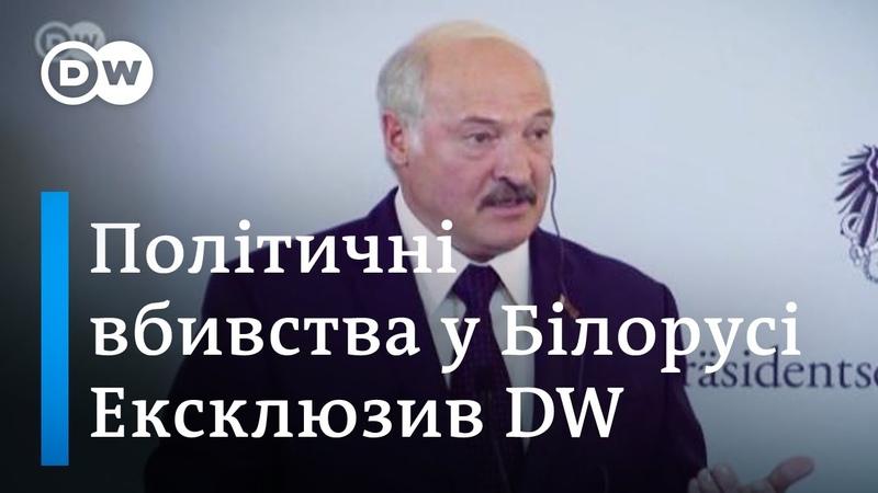Убивства критиків Лукашенка в Білорусі сповідь співучасника. Ексклюзив DW | DW Ukrainian