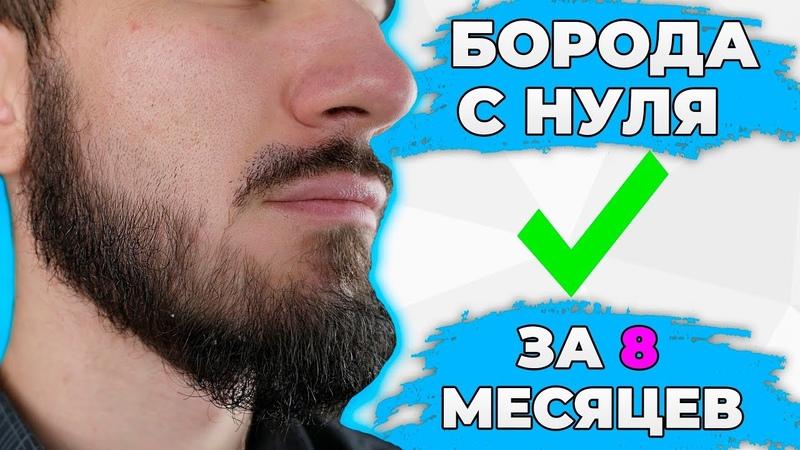 Как отрастить бороду если не растет? Борода с нуля за 8 месяцев