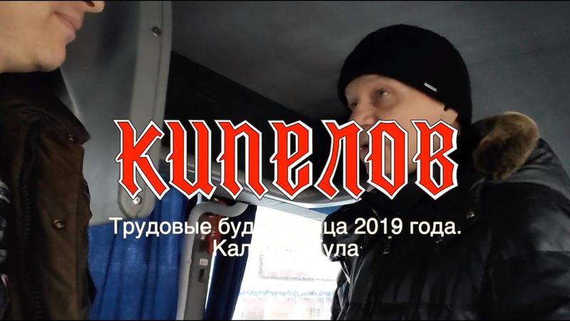 Кипелов RAW Закулиска Калуга и Тула 2019