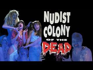 Нудистская колония мертвецов / Nudist Colony of the Dead (1991) Перевод: #ДиоНиК (Ужасы, Комедия, Пародия) ВПЕРВЫЕ В РОССИИ