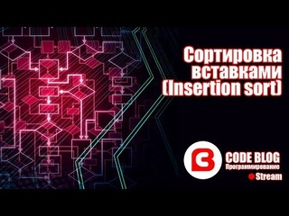 Сортировка вставками (Insertion sort) - Алгоритмы C#