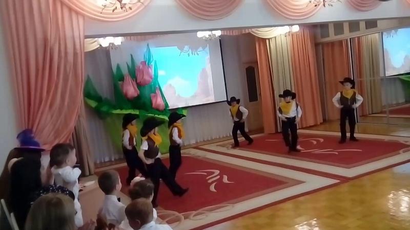 МАДОУ 131 8 марта танец ковбоев