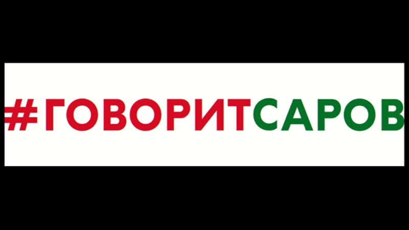 ГоворитСаров. Руководитель СарФТИ НИЯУ МИФИ Анна Геннадиевна Сироткина