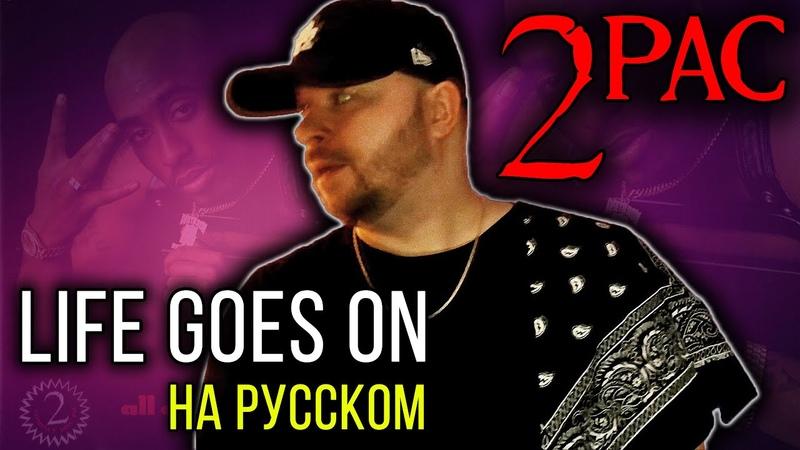 2Pac (Tupac) - Life Goes On / Cover на русском / ALEKS