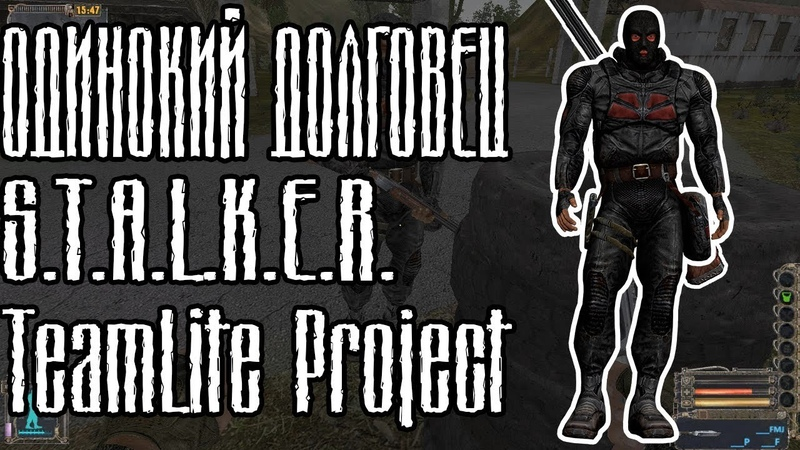 ОДИНОКИЙ ДОЛГОВЕЦ   S.T.A.L.K.E.R. TeamLite Project (сборка lite)