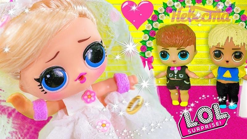 НЕВЕСТА КУКЛЫ ЛОЛ Свадьба Мультики куклы Лол и Барби Подруги Буги Вуги