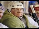 баба Пыня и хоккеисты