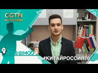 Лайк дружбе Китая и России: Дмитрий Соседов