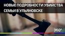 Новые подробности кровавой расправы в Ульяновске