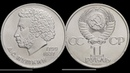 Монета 185 лет со дня рождения А. С. Пушкина 1984 года.