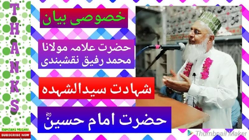 Karbala Ka Waqia Imam Hussain Ra Ki Shahadat Hazrat Imam Hussain Karbala Bayan By RamzanS Mughal