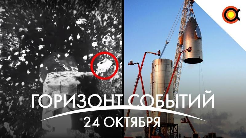 На астероиде нашли ЭТИ камни SpaceX Starship собрали Blue Origin без денег КосмоДайджест 82