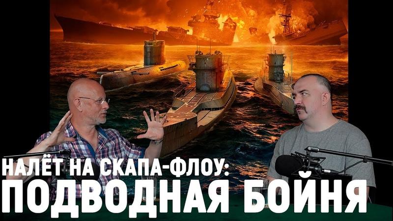 Эпичные сражения Второй мировой: Налет на Скапа-Флоу