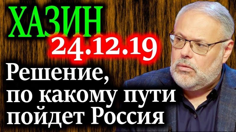 Михаил Хазин Сомнения рассеялись цели развития экономики России определены