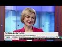 Интервью с Натальей Капризиной посвященное Премии РБК 2018 на РБК ТВ