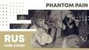 【Cat】Phantom Pain (Royal Scandal RUS cover)