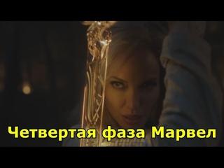 Что показали в трейлере 4-й фазы киновселенной Марвел (Вечные, Черная пантера 2, Капитан Марвел 2)