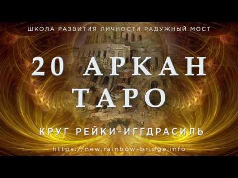 20 Аркан Круг Рейки Иггдрасиль 31 11 2109