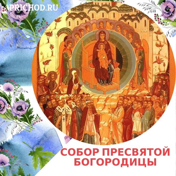 Собор пресвятой богородицы картинки поздравления с надписями