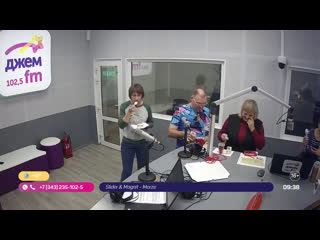 Live: Радио Джем FM Екатеринбург
