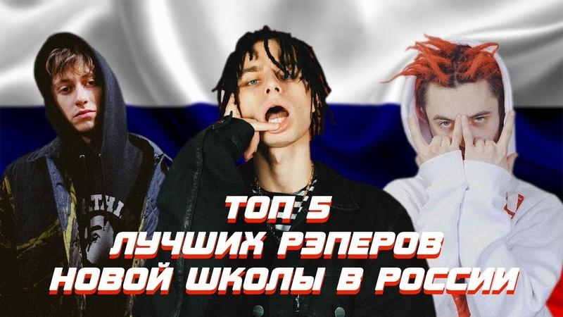 ТОП 5 ЛУЧШИХ РЭПЕРОВ НОВОЙ ШКОЛЫ В РОССИИ