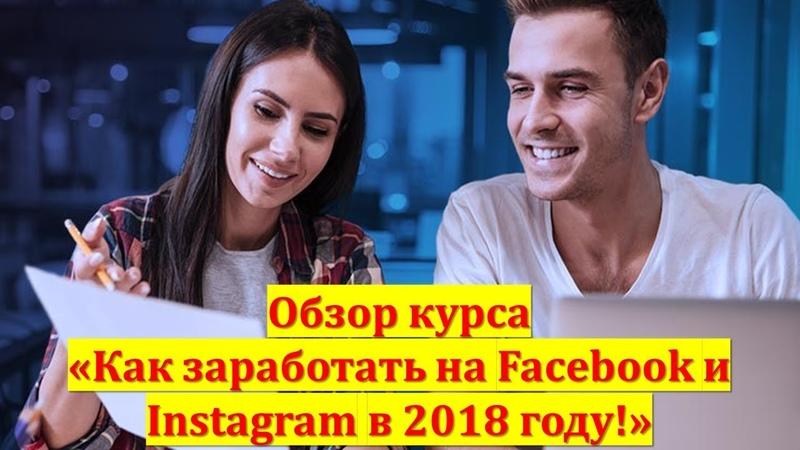 Обзор курса Как заработать в Facebook и Instagram в 2018 году. Основные моменты.