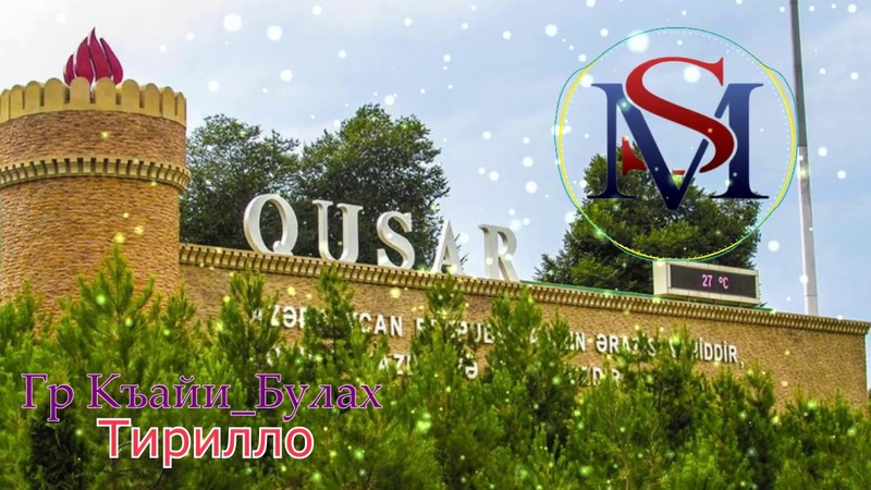город Кусары _ гр.Къайи_Булах - Тирилло