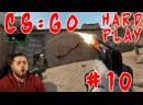 Hard Play ● CS:GO ● Запись Twich стрима 26.08.2019 (10) Часть 1