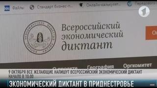 Приднестровье напишет всероссийский экономический диктант