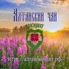 Алтайский чай † Православие