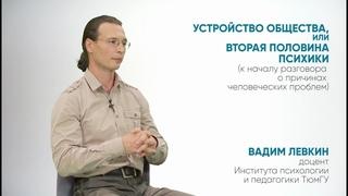Алетейя   Вадим Левкин «Устройство общества, или Вторая половина психики»