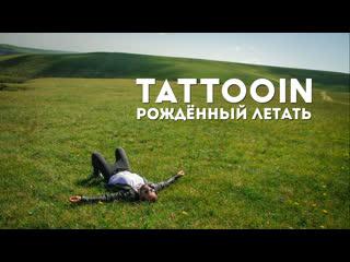 TattooIN - Рожденный летать