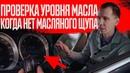 Что делать если нет масляного щупа Проверка уровня масла в двигателе Volvo ХС60 ХС70