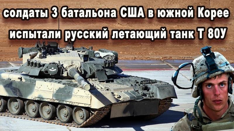 Солдаты бригады США Greywolf испытали на учениях танк Т 80 У основной летающий танк России