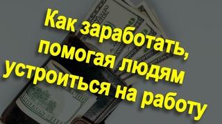Курс Толстый Кошелек Алены Красавиной.  Как заработать деньги в интернете даже с телефона.