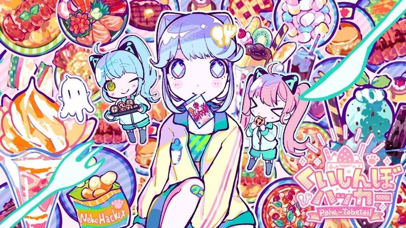 Neko Hacker - くいしんぼハッカー feat. くいしんぼあかちゃん
