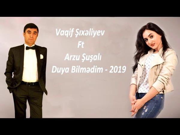 Vaqif Şixəliyev ft Arzu Şuşali Duya Bilmədim 2019