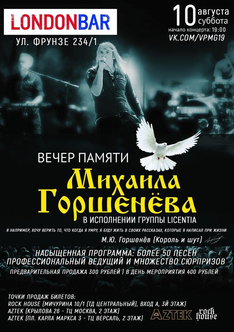 Афиша Вечер памяти Михаила Горшенёва в Новосибирске