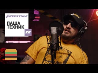Ffm freestyle | паша техник фристайлит под биты lil nas x, big baby tape, blueface, кровосток