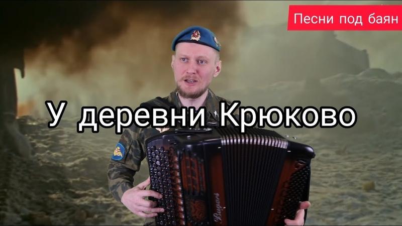 У деревни Крюково Песни под баян Баянист Евгений Попов