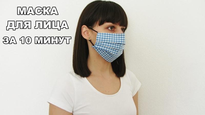 Простая МАСКА своими руками DIY mask for the face