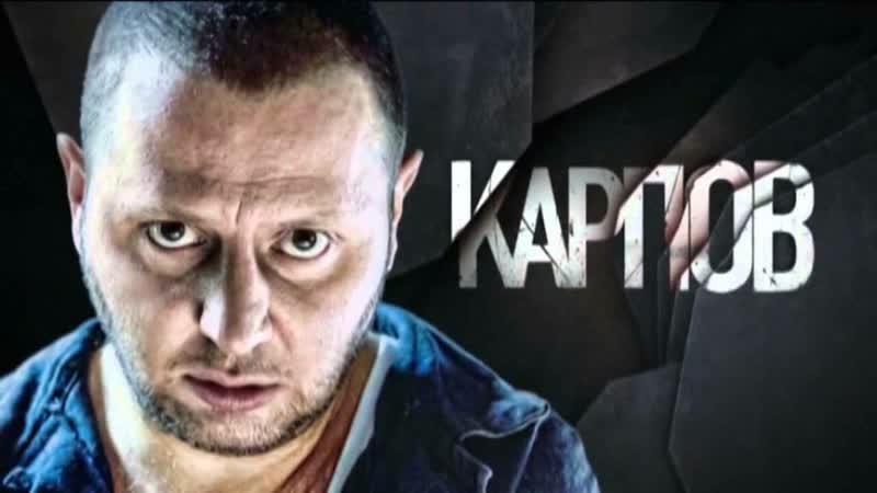 Карпов 8 серия (2012)