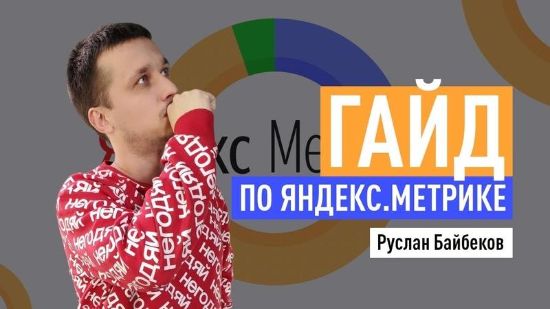 Гайд по Яндекс Метрике установка настройка отчеты Яндекс Метрика для начинающих Руслан Байбеков