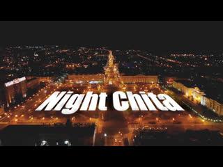 Night chita full hd nikita ilin // chita russia 2019