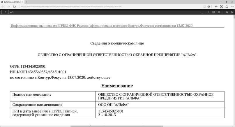 Как с помощью ЧОПов отжимают колхозы в русских глубинках, изображение №11