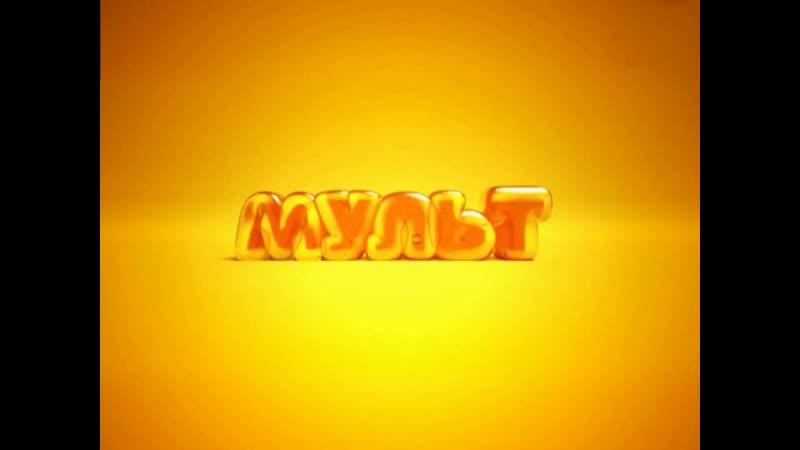 Полная версия музыки из заставки канала Мульт 2014 2020